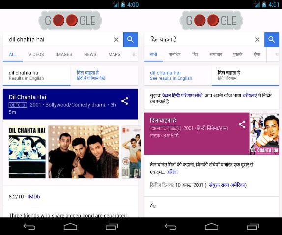 Google english hindi